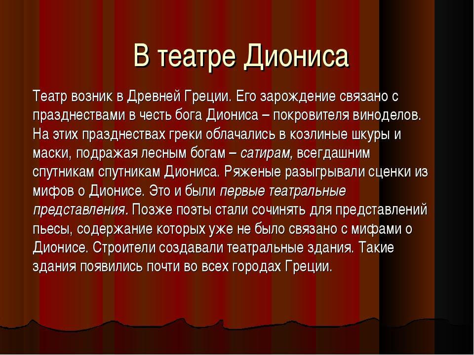В театре Диониса Театр возник в Древней Греции. Его зарождение связано с праз...