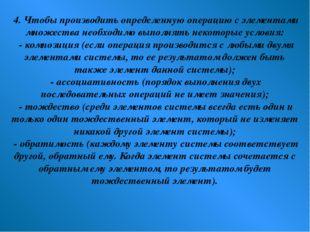 4. Чтобы производить определенную операцию с элементами множества необходимо