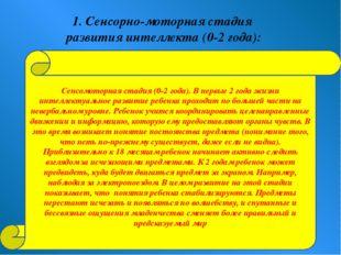 1. Сенсорно-моторная стадия развития интеллекта (0-2 года): Сенсомоторная ста