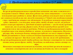 2. Предoпeрациональная стадия (2-7 лет). Во время предоперационального период