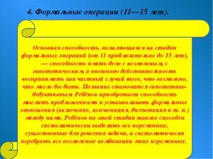 Основная способность, появляющаяся на стадии формальных операций (от 11 прибл