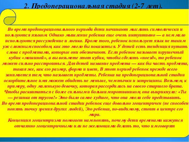 2. Предoпeрациональная стадия (2-7 лет). Во время предоперационального период...