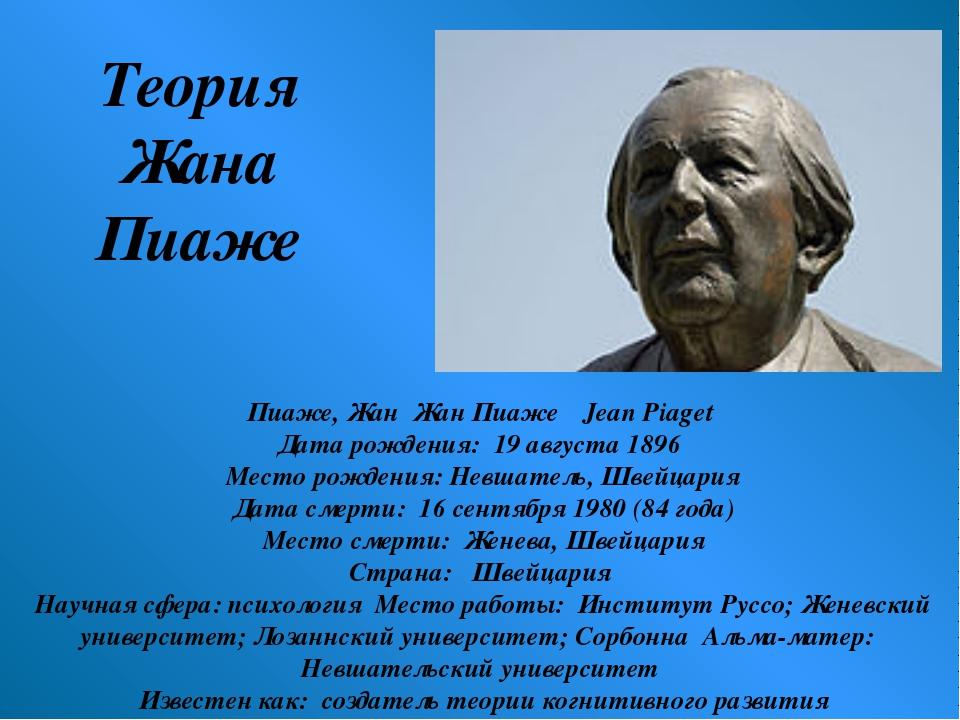 Теория Жана Пиаже Пиаже, Жан Жан Пиаже́ Jean Piaget Дата рождения: 19 августа...