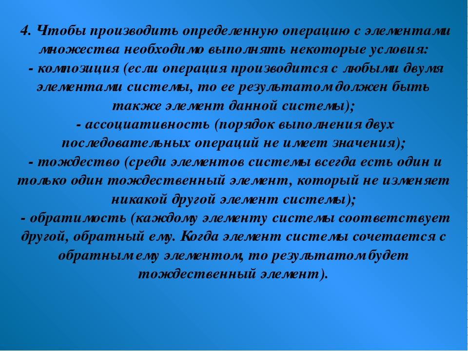 4. Чтобы производить определенную операцию с элементами множества необходимо...