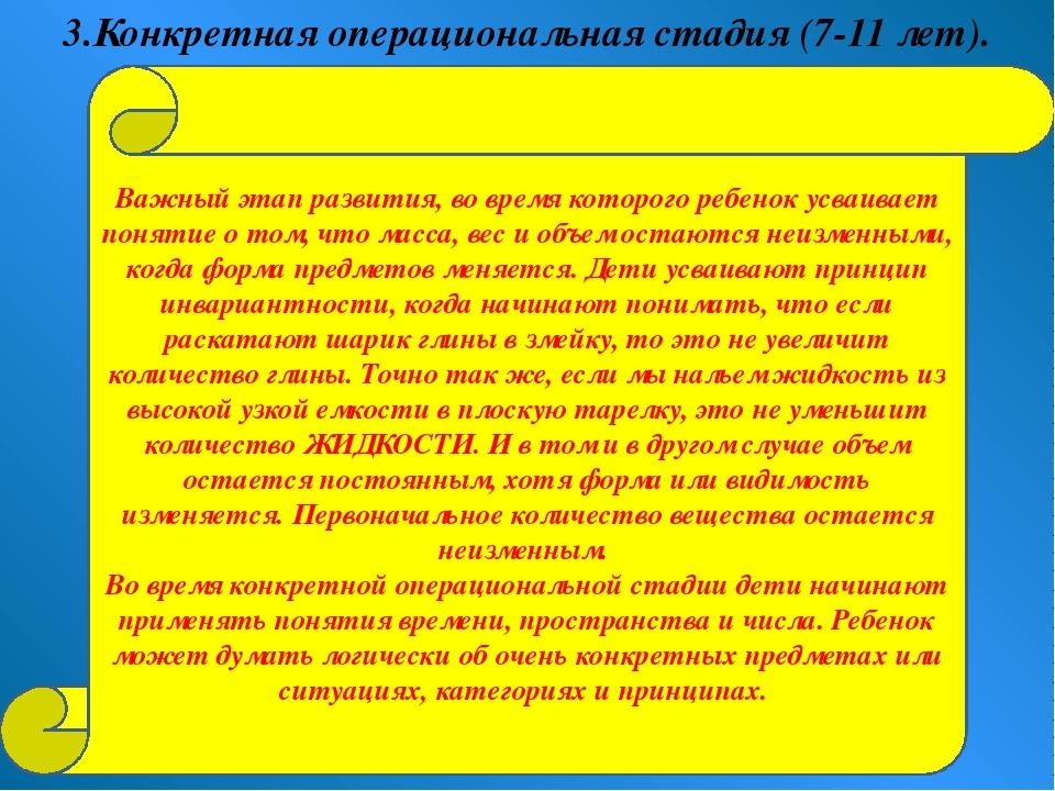 3.Конкретная операциональная стадия (7-11 лет). Важный этап развития, во врем...