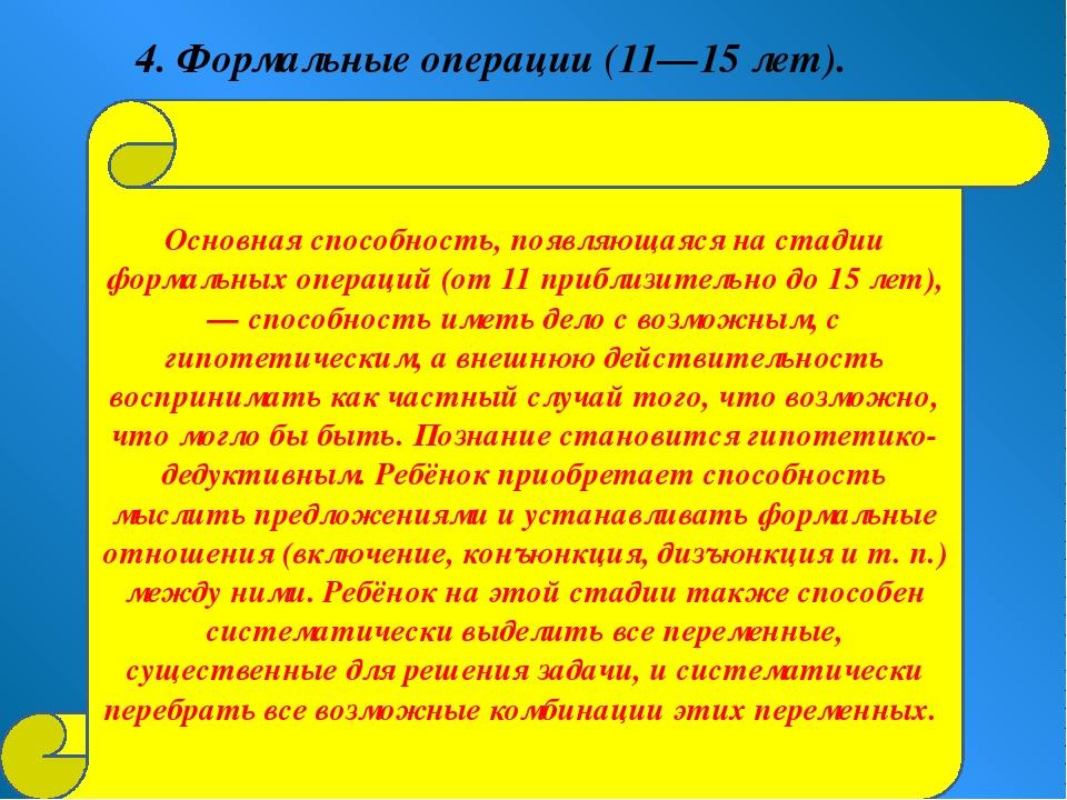 Основная способность, появляющаяся на стадии формальных операций (от 11 прибл...