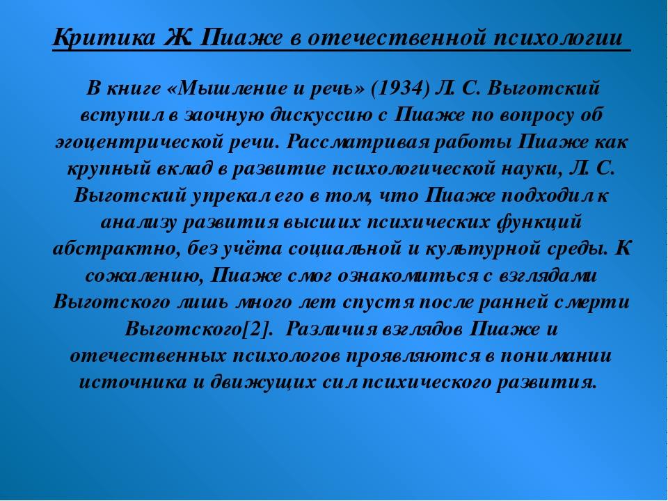 Критика Ж. Пиаже в отечественной психологии В книге «Мышление и речь» (1934)...