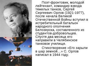 Поэт-фронтовик, молодой лейтенант, командир взвода тяжелых танков, Сергей Се