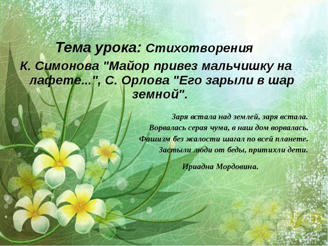 "Тема урока: Стихотворения К. Симонова ""Майор привез мальчишку на лафете..."",..."