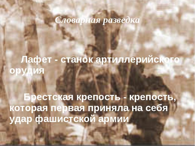 Словарная разведка Лафет - станок артиллерийского орудия Брестская крепость...