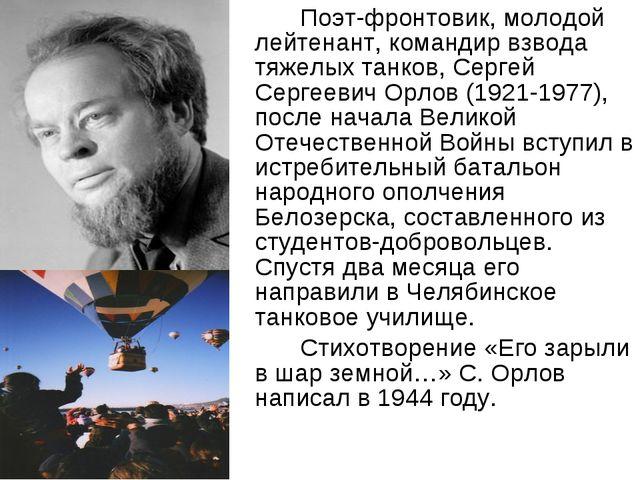 Поэт-фронтовик, молодой лейтенант, командир взвода тяжелых танков, Сергей Се...