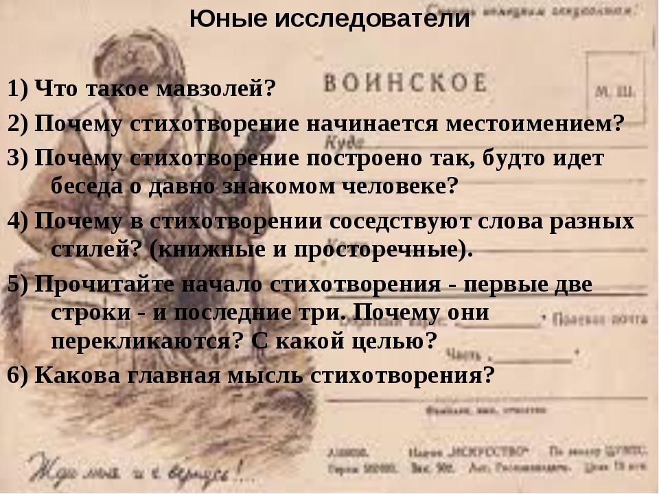 Юные исследователи 1) Что такое мавзолей? 2) Почему стихотворение начинается...