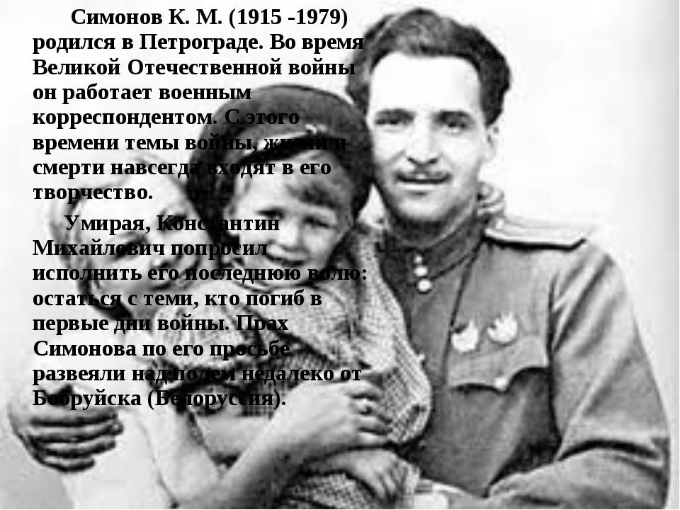 Симонов К. М. (1915 -1979) родился в Петрограде. Во время Великой Отечествен...
