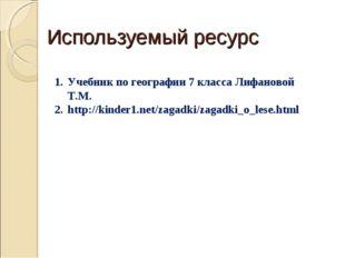 Используемый ресурс Учебник по географии 7 класса Лифановой Т.М. http://kinde