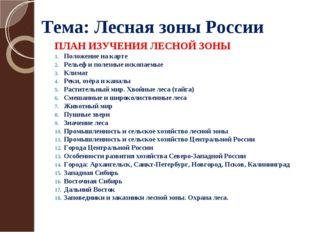 Тема: Лесная зоны России ПЛАН ИЗУЧЕНИЯ ЛЕСНОЙ ЗОНЫ Положение на карте Рельеф