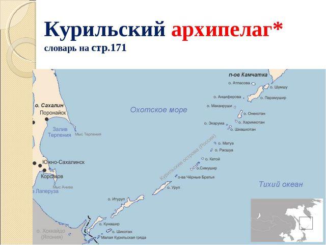 Курильский архипелаг* словарь на стр.171