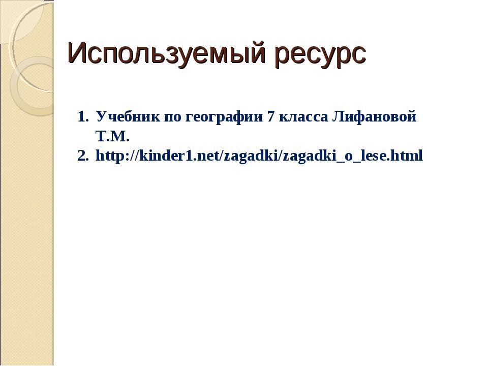 Используемый ресурс Учебник по географии 7 класса Лифановой Т.М. http://kinde...