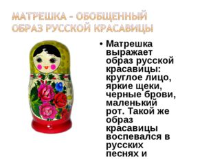 Матрешка выражает образ русской красавицы: круглое лицо, яркие щеки, черные б