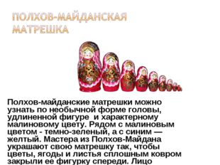 Полхов-майданские матрешки можно узнать по необычной форме головы, удлиненной