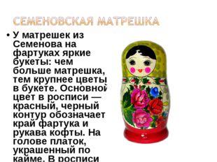 У матрешек из Семенова на фартуках яркие букеты: чем больше матрешка, тем кру