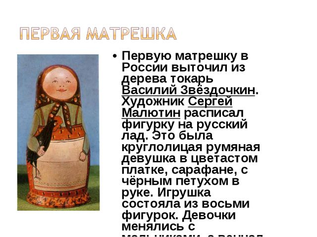 Первую матрешку в России выточил из дерева токарь Василий Звёздочкин. Художни...