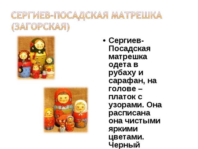 Сергиев-Посадская матрешка одета в рубаху и сарафан, на голове – платок с узо...