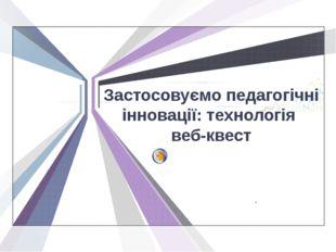Застосовуємо педагогічні інновації: технологія веб-квест . L/O/G/O www.themeg