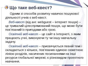 Що таке веб-квест? Одним зі способів розвитку навичок пошукової діяльності уч