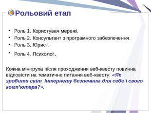 Рольовий етап Роль 1. Користувач мережі. Роль 2. Консультант з програмного за
