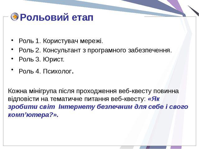 Рольовий етап Роль 1. Користувач мережі. Роль 2. Консультант з програмного за...