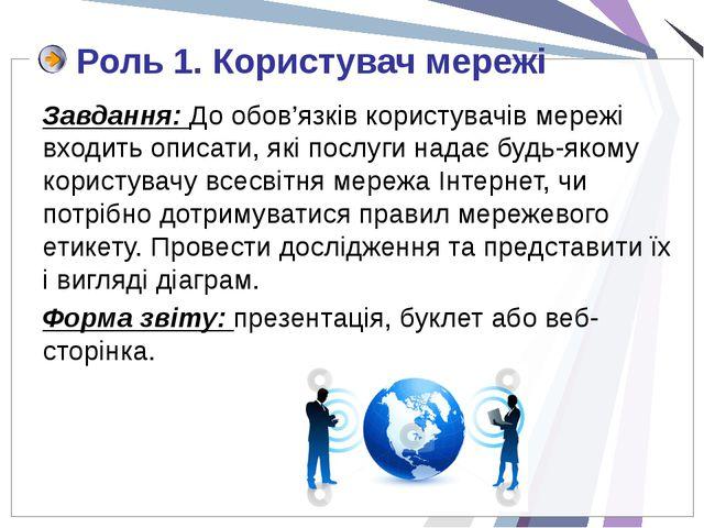 Роль 1. Користувач мережі Завдання: До обов'язків користувачів мережі входить...