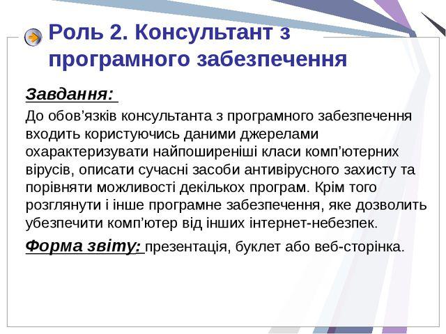 Роль 2. Консультант з програмного забезпечення Завдання: До обов'язків консул...