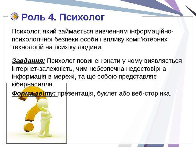 Роль 4. Психолог Психолог, який займається вивченням інформаційно-психологічн...