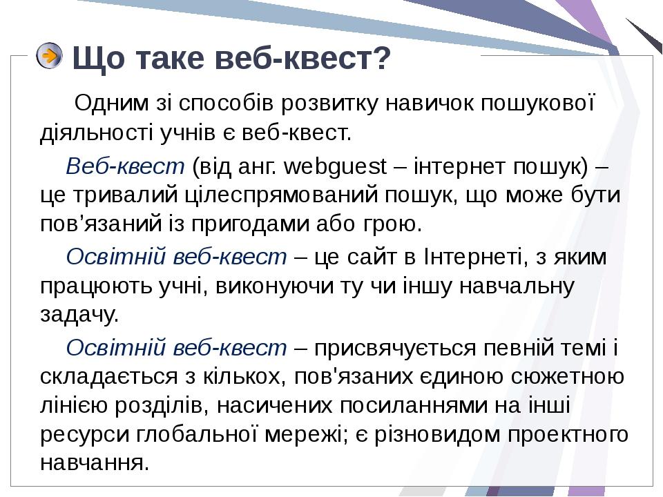 Що таке веб-квест? Одним зі способів розвитку навичок пошукової діяльності уч...