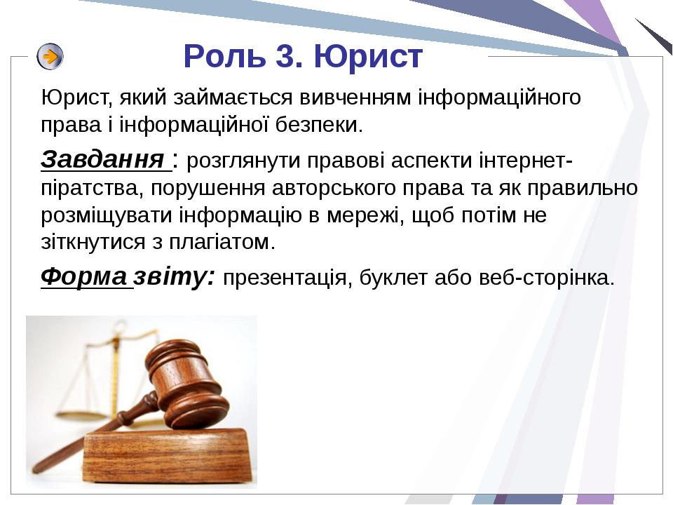 Роль 3. Юрист Юрист, який займається вивченням інформаційного права і інформа...