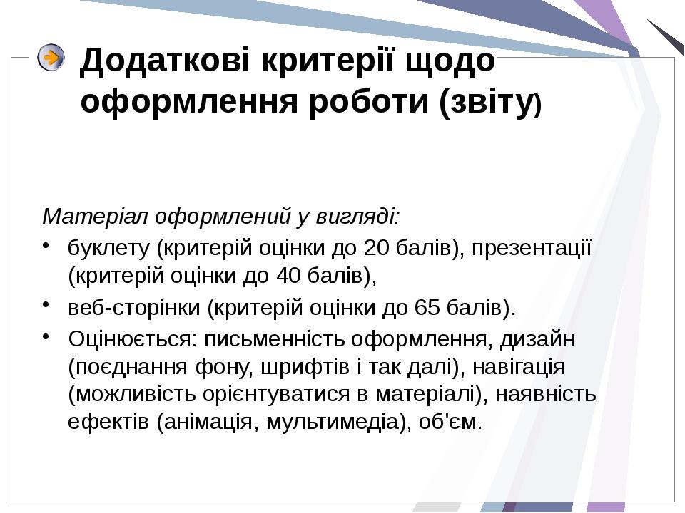 Додаткові критерії щодо оформлення роботи (звіту) Матеріал оформлений у вигля...