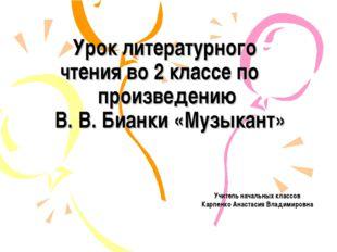 Урок литературного чтения во 2 классе по произведению В. В. Бианки «Музыкант