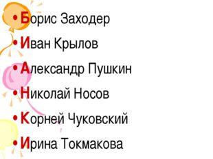 Борис Заходер Иван Крылов Александр Пушкин Николай Носов Корней Чуковский Ири