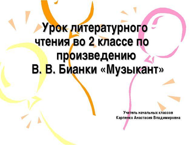 Урок литературного чтения во 2 классе по произведению В. В. Бианки «Музыкант...