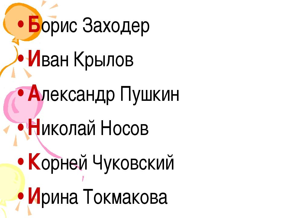 Борис Заходер Иван Крылов Александр Пушкин Николай Носов Корней Чуковский Ири...