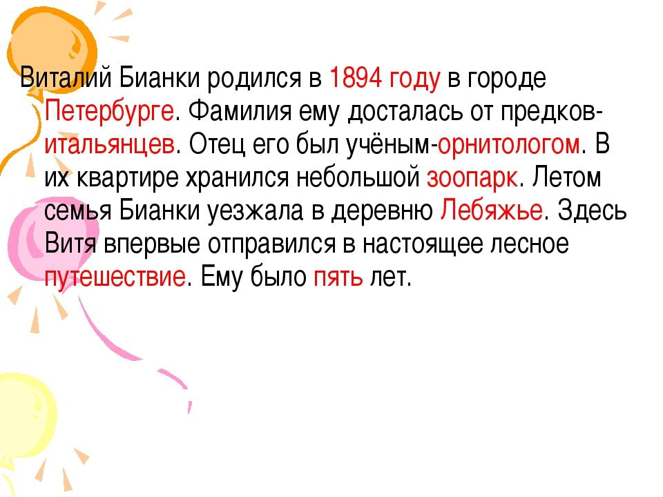 Виталий Бианки родился в 1894 году в городе Петербурге. Фамилия ему досталась...