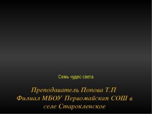 Преподаватель Попова Т.П Филиал МБОУ Первомайская СОШ в селе Старокленское Се