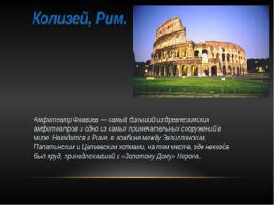 Автор презентации Михалева Елена 5 класс