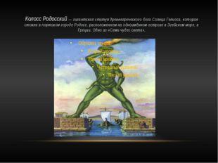 Статуя Зевса Олимпийского - единственное чудо света, оказавшееся на Европейск