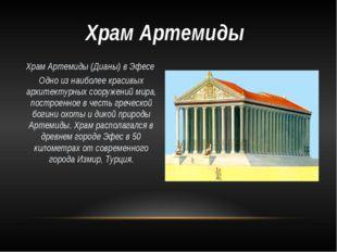 Мавзолей в Галикарнасе был возведен как надгробный памятник карийского правит