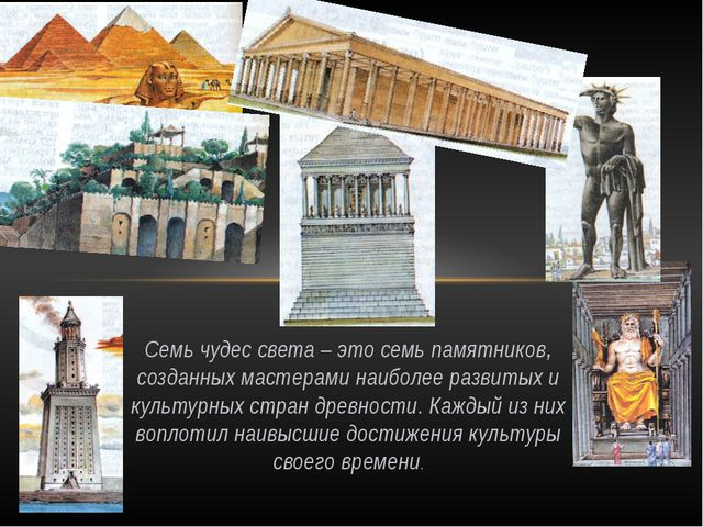 Семь чудес света – это семь памятников, созданных мастерами наиболее развитых...