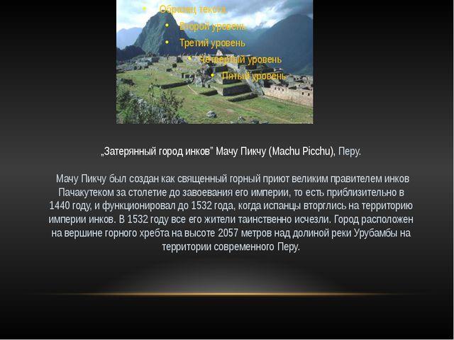 Набатейские руины Петра, Иордания. Петра — столица Едома или Идумеи, позже с...