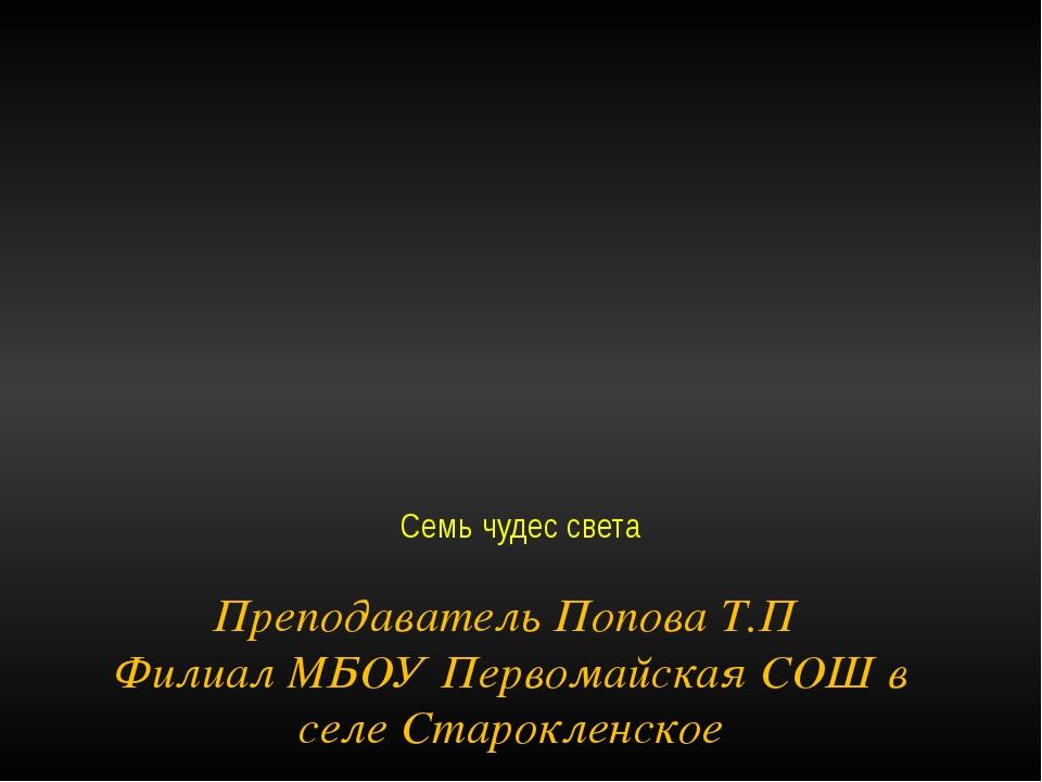 Преподаватель Попова Т.П Филиал МБОУ Первомайская СОШ в селе Старокленское Се...