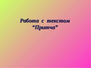 "Работа с текстом ""Притча"""