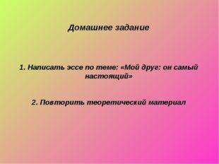 Домашнее задание 1. Написать эссе по теме: «Мой друг: он самый настоящий» 2.